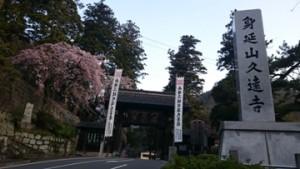 ❀桜咲き誇る♪身延山❀